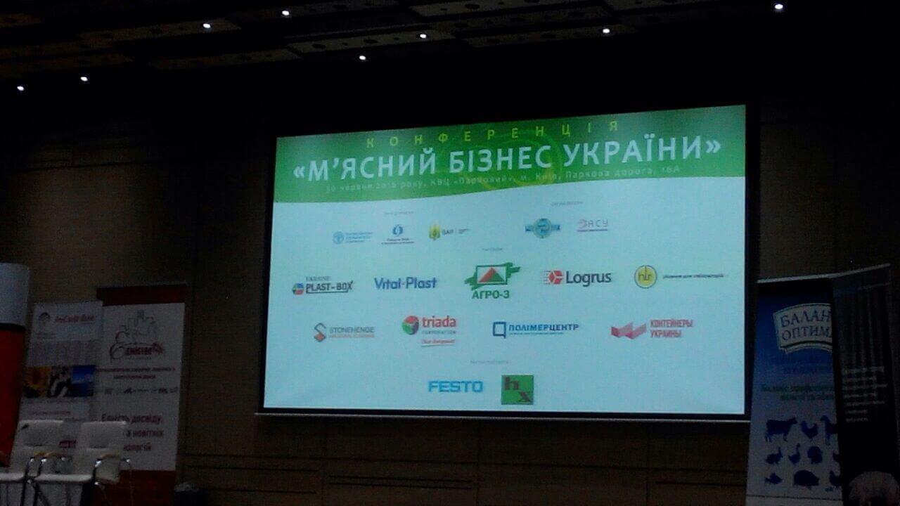 Конференция Мясной бизнес