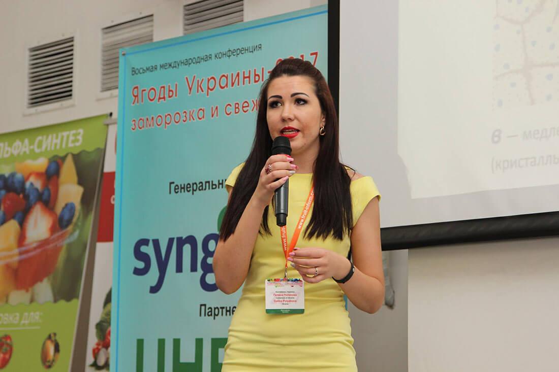 конференция Ягоды Украины 2017