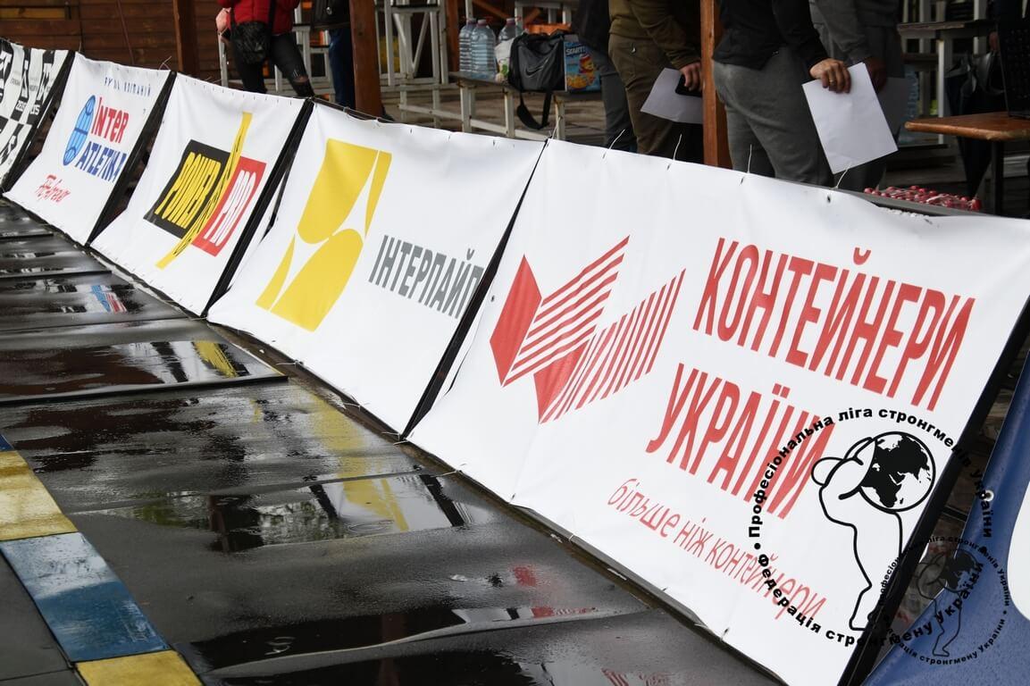 Фестиваль силы и мужества совместно с компанией «Контейнеры Украины»